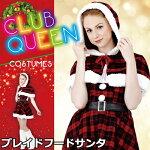 CLUBQUEENPlaidHoodSanta(プレイドフードサンタ)♪パーティーグッズ仮装衣装コスプレコスチューム女性用レディース大人用CLUBQUEENクリスマスxmas