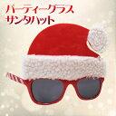【取寄品】 パーティーグラス サンタハット 【 仮装 おもしろメガネ 小物 変装グッズ クリスマス 面白 コスプレ 眼鏡 】 2