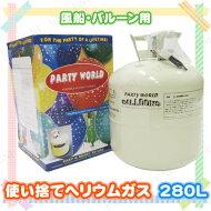 【送料無料】使い捨てヘリウムガスPARTYWORLD280Lパーティーグッズバルーンふうせん飾り装飾風船用ヘリウムガス