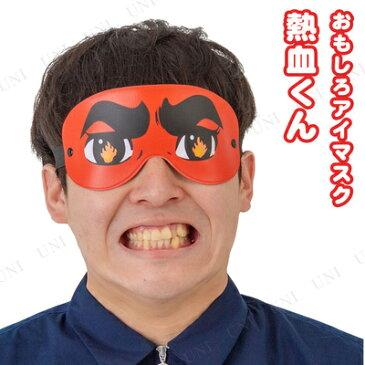 アイマスク 熱血くん 【 コスプレ 衣装 ハロウィン パーティーグッズ かぶりもの おもしろ おもしろマスク 変装グッズ ウケる ハロウィン 衣装 笑える プチ仮装 面白マスク 面白い 】