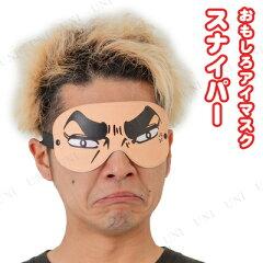 アイマスク スナイパー♪パーティーグッズ 仮装 変装グッズ パーティグッズ アイマスク おもしろマスク 爆笑 笑える ユーモア