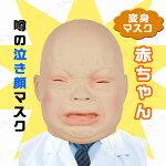泣き顔赤ちゃんマスクパーティーグッズ・イベント用品プチ仮装変装グッズコスプレおもしろマスク面白笑える