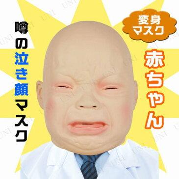 【あす楽12時まで】 赤ちゃんマスク [ コスプレ 衣装 ハロウィン パーティーグッズ おもしろ 面白い 仮装 ウケる 変装グッズ おもしろマスク 笑える プチ仮装 かぶりもの ハロウィン 衣装 面白マスク ]