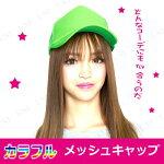 カラフルメッシュキャップグリーンファッション・美容アパレル雑貨おしゃれ帽子ハット女性用レディース