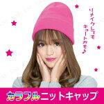 カラフルニットキャップピンクファッション・美容アパレル雑貨おしゃれ帽子ハット女性用レディース
