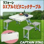【送料無料】【取寄品】CAPTAINSTAG(キャプテンスタッグ)ラフォーレDXアルミピクニックテーブルアウトドア用品キャンプ用品レジャー用品折り畳みテーブル折りたたみ台デスク机テーブルチェアセットイス