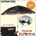 【あす楽12時まで】 CAPTAIN STAG(キャプテンス...