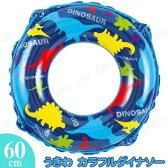 あす楽対応 浮き輪 60cm カラフルダイナソー プール用品 ビーチグッズ 海水浴 水物 浮輪 うきわ ウキワ 水遊び用品 浮き輪 子供 子供用 51cm〜70cm 子ども用 こども用 キッズ