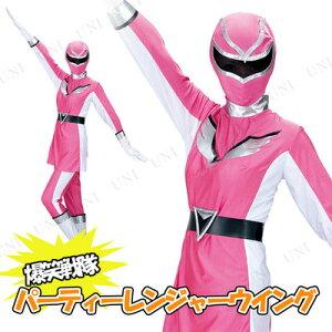 【あす楽】爆笑戦隊パーティーレンジャーウイング(ピンク)♪パーティーグッズ仮装衣装コスプレコスチュームパーティグッズヒーローゴレンジャー戦隊ヒーロースーパー戦隊もの特撮