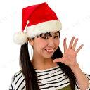 あす楽対応 豪華なサンタ帽子(サンタ帽子DX) クリスマス コスプレ 変装グッズ 仮装 小物 ハット かぶりもの 大人用