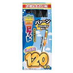 音ロケット 120本入 【 夏 オモチャ 玩具 おもちゃ ロケット花火 】
