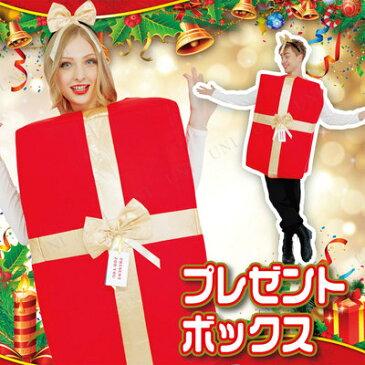 【あす楽12時まで】 Patymo プレゼントボックス [ 仮装 衣装 コスプレ コスチューム 女性 メンズ おもしろ クリスマス レディース 爆笑 おもしろコスチューム 笑える 男性用 面白 大人用 女性用 ウケる ]