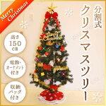 あす楽対応分割スタンダードセットツリークリスマスツリー150cm装飾飾り121〜150cm