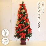 【送料無料】あす楽対応木製ポットセットツリークリスマスツリー180cmレッド装飾飾り151〜180cm