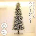 【送料無料】スノーツリー210cmクリスマスツリー装飾飾りヌードツリーホワイトツリー白雪スリムツリー細い181〜210cm