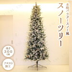 【送料無料】スノーツリー300cmクリスマスツリー装飾飾りヌードツリーホワイトツリー白雪大型大きい241cm〜