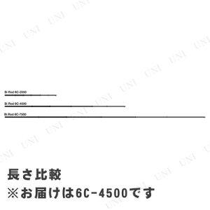 BiRod6C-4500撮影用ロングロッドカーボン製(アクセサリーセット)4.5m