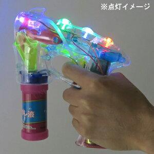 光る!LEDバブルガン(電動シャボン玉ピストル/音無し)
