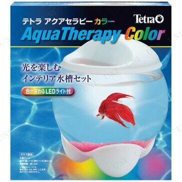 【取寄品】 Tetra テトラ アクアセラピー カラー 【 ベタ用 水槽 ペット用品 ペットグッズ アクアリウム用品 小さいサイズ 】