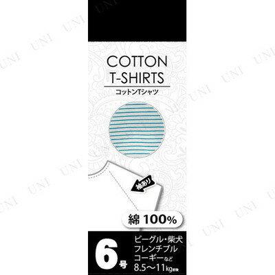 コットンTシャツボーダー 6号 水色 【 ペットグッズ 服 ペット用品 イヌ 犬用品 ドッグウェア いぬ 】