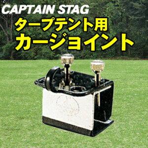 CAPTAINSTAG(キャプテンスタッグ)タープテント用カージョイントM-8390