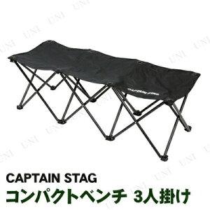 CAPTAINSTAG(キャプテンスタッグ)グラシアコンパクトベンチ3人掛けブラック