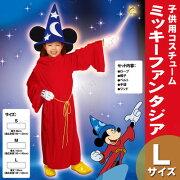 ミッキーマウス ファンタジア パーティー イベント コスチューム ハロウィン ディズニー