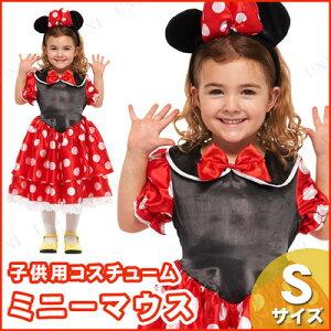 【売り切れ御免】【即納】ハロウィン ディズニー アニメ 仮装衣装 コスプレコスチューム♪rubies 802547S Child Minnie チャイルドミニー