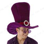 マッドハッター・ジャイアント・アリス ハロウィン 衣装 プチ仮装 変装グッズ コスプレ パーティーグッズ 帽子 ぼうし キャップ かぶりもの 童話 おとぎ話 ハット