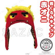 SAZAC(サザック)着ぐるみCAP赤オニ♪パーティーグッズ仮装衣装コスプレコスチュームパーティグッズ節分鬼の帽子オニかぶりもの節分グッズ