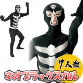 送料無料 ブラックスカル (戦闘員)7人衆 パーティーグッズ 仮装 衣装 コスプレ コスチューム ハロウィン ゴレンジャー 戦隊ヒーロー スーパー戦隊もの 特撮 悪役 ショッカー