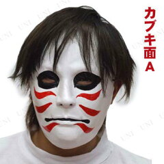 仮装・変装グッズ(パーティーグッズ)・マスク(CM・有名人・タレント)カブキ面 A♪パーティー...