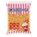 あす楽12時! ポップコーン豆1kg1袋【お祭り】【縁日】 ポップコーン 【HANPO84007】