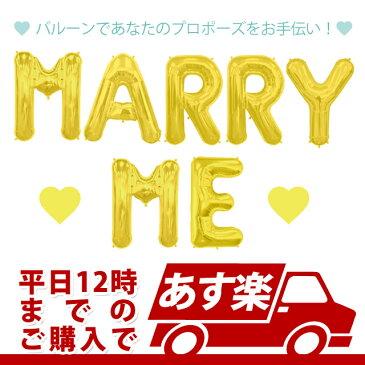 あす楽12時!プロポーズ プレゼント 色が選べる!プロポーズバルーンキット MARRYME 【メール便OK】