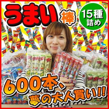 うまい棒 15種類600本 詰め合わせセット KISDG62286
