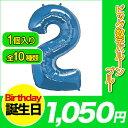 記念日に最適!大きな数字のバルーン(ブルー)(あす楽12時!)クオラテクスナンバーバルーン(ブルー)(ビッグ数字バルーン)(バルーン)(風船)(パーティーグッズ)(バルーン電報) (誕生日)(ウエディング)