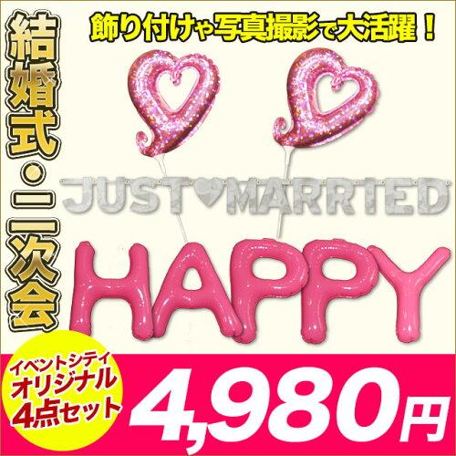 結婚式バルーン・結婚式装飾/(あす楽12時!)フォトラウンド専用ウェディングセット※(フォトラウン...