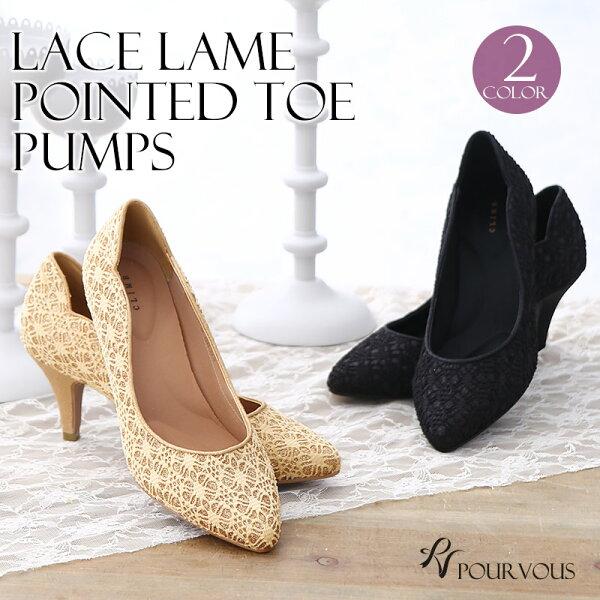 パンプスラメレースパーティーシューズポインテッドトゥ結婚式フォーマルハイヒール靴レディスレディースファッション大きいサイズ小さい