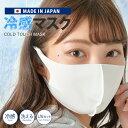 日本製 冷感 夏用 夏用マスク 冷感マスク 洗える 接触冷感 ひんやり 涼しい マスク 製 夏 生地 布 高機能 高機能マスク 日本製マスク 国産 高級 洗えるマスク 3dマスク 立体マスク ウイルス 性能 高性能 立体 mask UV UVカット 紫外線 吸水 繰り返し 速乾 シンプル 結婚式 冬