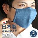【7/25限定 ポイント最大6倍】冷感マスク 冷感 日本製 夏用 夏用マスク 洗える 涼しい ひんやり 接触冷感 麻 製 マスク リネン 夏 生地 コットン 大きめ 布 日本製マスク 国産 高級 洗えるマスク 3dマスク 立体マスク ウイルス 性能 高性能