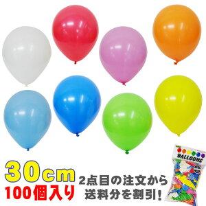 風船★30cmスタンダードバルーン100個入お買得!バリューパック