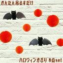 ハロウィン ハニカム セット 飾り付け オレンジ ブラック