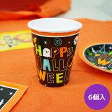 紙コップ ハロウィンフレンズ 6枚入り かわいい カップ 飾りつけ イベント こども オバケ パーティー キュート【あす楽】