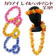 【ハワイアン セット】カウアイ・レイ&ヘッドバンド セット 全3色【あす楽 お得なセット DM便】