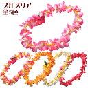 【ハワイアン レイ】プルメリア・レイ 全5色 ホワイト ピンク レッド...