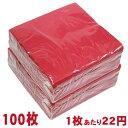 紙ナプキン 100枚 アップルレッド アメリカ製 3枚重ね 赤色 33cm まとめ売り 業務用 装飾 飾り付け 店舗備品 たくさんセット 大量注文 イベント 【送料無料】