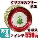 【クリスマス 紙皿】 クリスマスツリー 7インチメタリック紙皿(アメリカ製)17.8cm8枚入【2点までネコポス可 あす楽】
