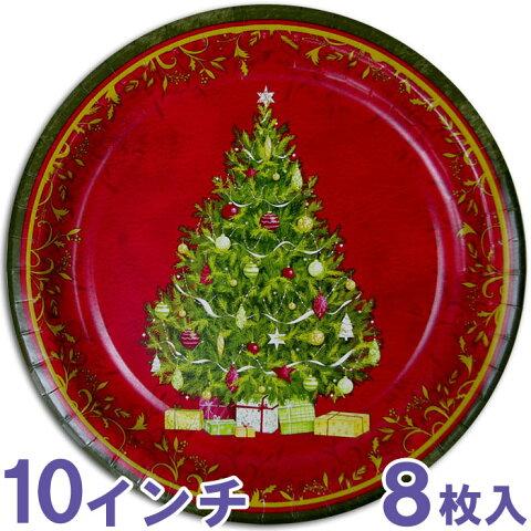 クリスマス 紙皿 リーガルツリー 26.7cm 8枚入り アメリカ製 クリスマスツリー 10インチ 大きなお皿 大皿 ビッグサイズ レッド グリーン