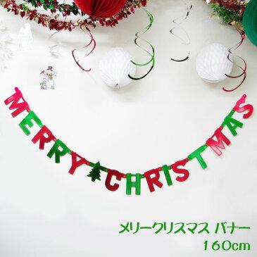 クリスマス 飾り付け メリークリスマス バナー Sサイズ 日本製 160cm メタリック カラフル グリーン レッド 店舗装飾【4点までネコポスOK】