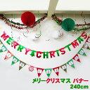 【クリスマス 装飾】メリークリスマス バナー Lサイズ 【日本製/自社生産】【2点までネコポスDM便OK あす楽】